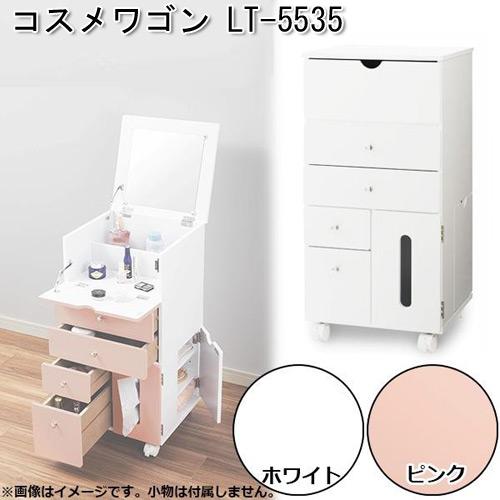 コスメワゴン LT-5535