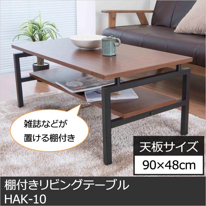 棚付きリビングテーブル HAK-10 天板90×48cm ローテーブル センターテーブル