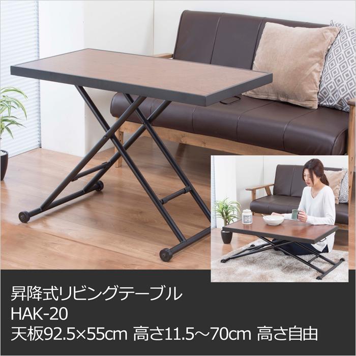 昇降式リビングテーブル HAK-20 天板92.5×55cm 高さ11.5~70cm 高さ自由