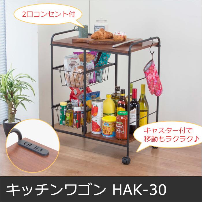 キッチンワゴン HAK-30 1500W 2口コンセント付 キャスター付 ダイニングワゴン