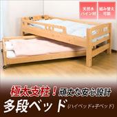 頑丈パイン材多段ベッド 下段+子ベッド