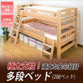 頑丈パイン材多段ベッド 上段+下段