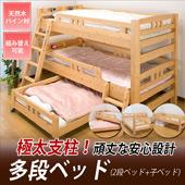 頑丈パイン材多段ベッド 上段+下段+子ベッド