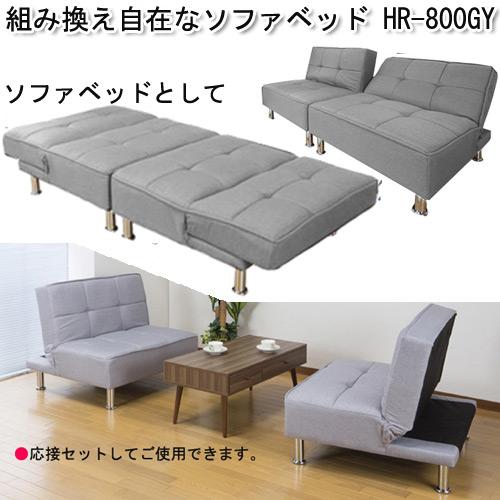 組み替え自在なソファベッド HR-800GY