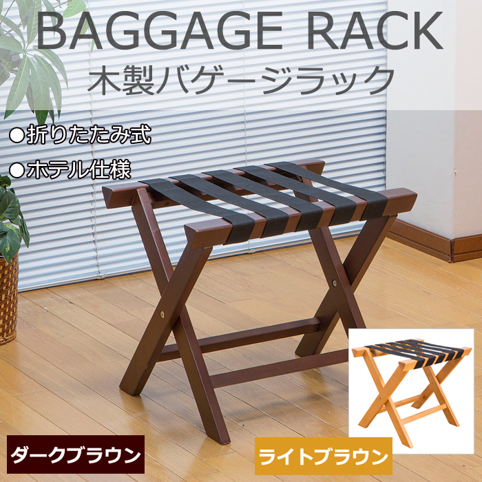 木製バゲージラック KH-5000 BAGGAGE RACK ホテル仕様 客室 折りたたみ式