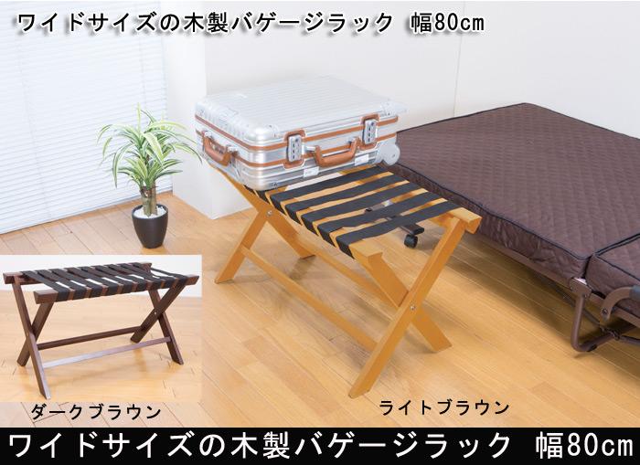 木製バゲージラック 幅80cm