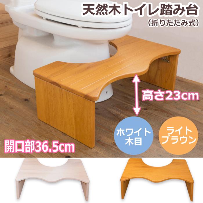 天然木 トイレ踏み台 高さ23cm KH-6000 折りたたみ式 安定 お子様