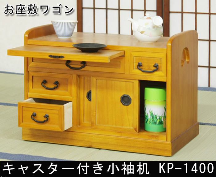 お座敷ワゴン  KP-1400
