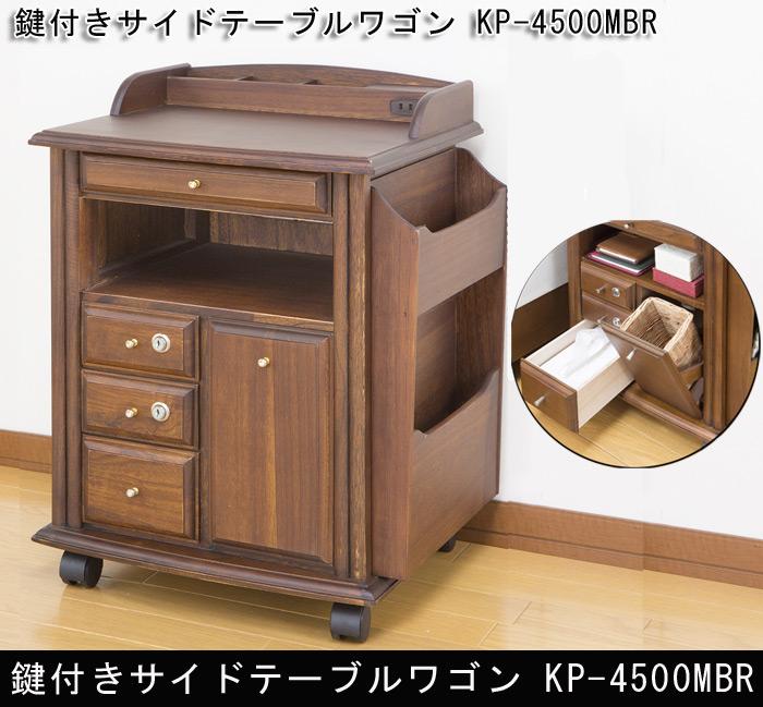 鍵付きサイドテーブルワゴン KP-4500MBR