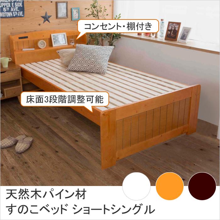 高さ3段階調整 コンセント・棚付き 天然木パイン材すのこベッド ショートシングル LS-103-2S