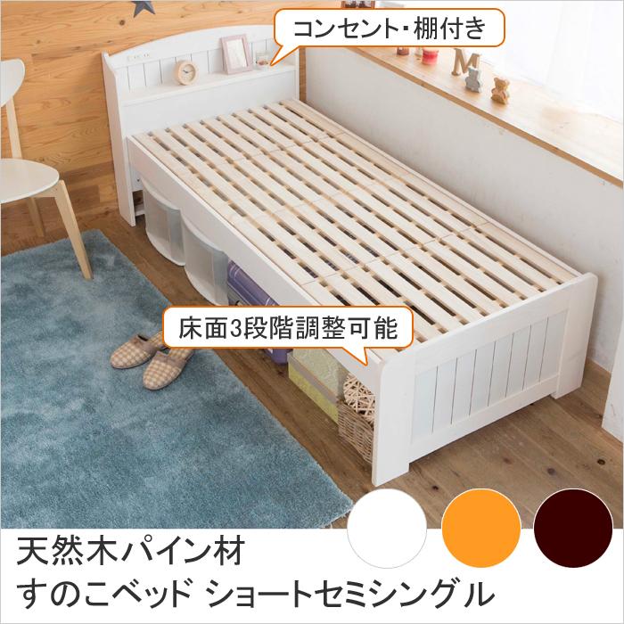 高さ3段階調整 コンセント・棚付き 天然木パイン材すのこベッド ショートセミシングル LS-102-3S