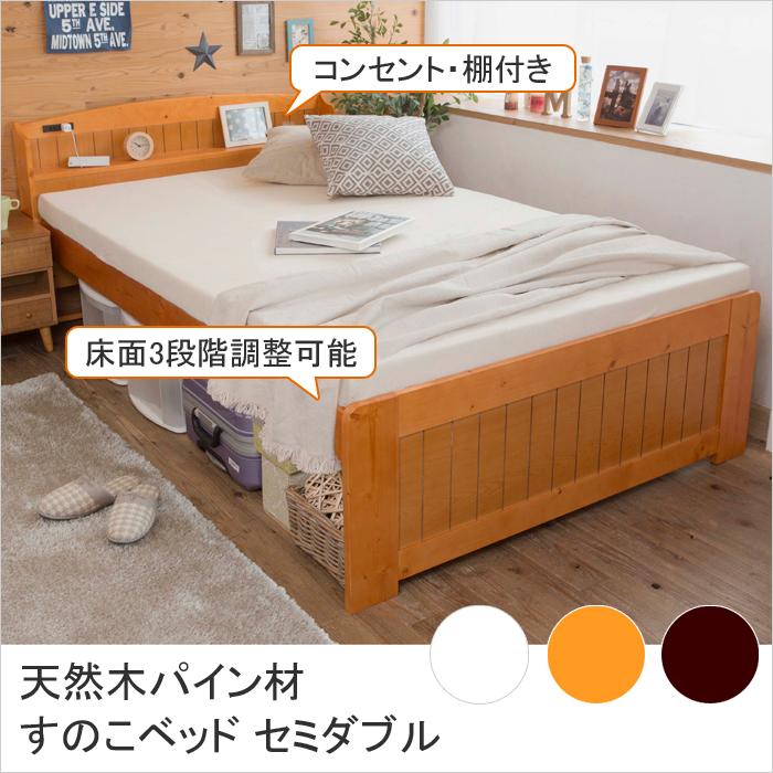 高さ3段階調整 コンセント・棚付き 天然木パイン材すのこベッド セミダブル LS-102SD
