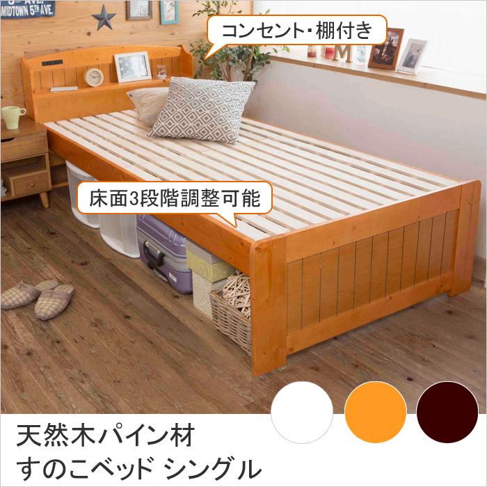 高さ3段階調整 コンセント・棚付き 天然木パイン材すのこベッド シングル LS-103S