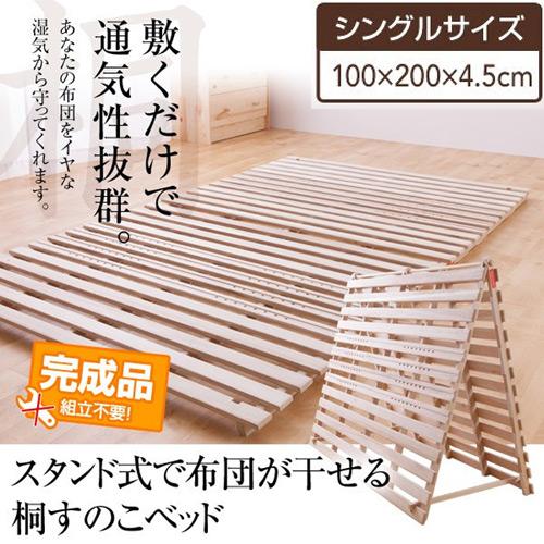 スタンド式すのこベッド LS-1 シングル