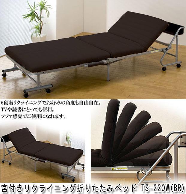 宮付きリクライニング折り畳みベッド TS-220W(DBR)