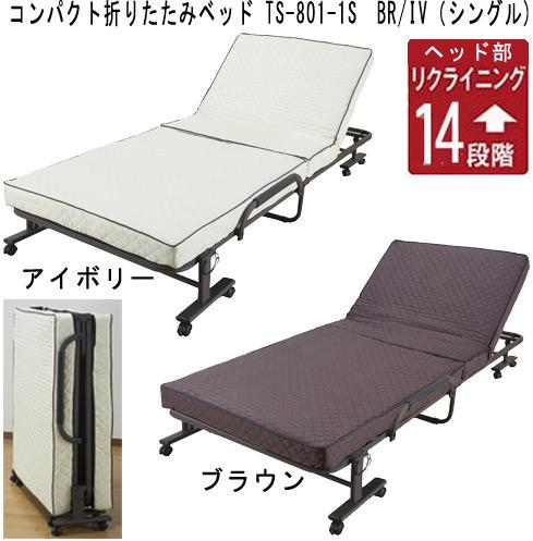 コンパクト折りたたみベッド TS-801-1S