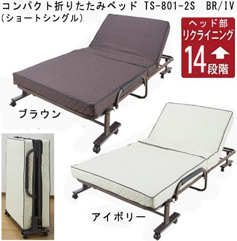コンパクト折りたたみベッド TS-801-2S