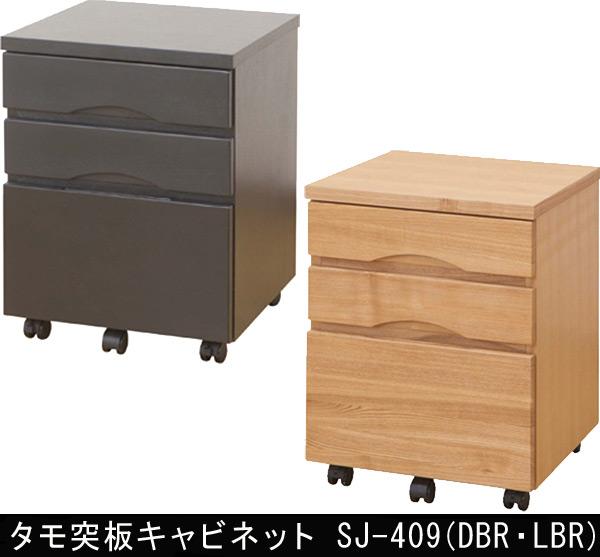 タモ突板キャビネット3段 SJ-409 (DBR・LBR)