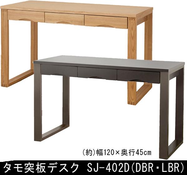 タモ突板デスク SJ-402D 幅120cm 奥行45cm DBR/LBR