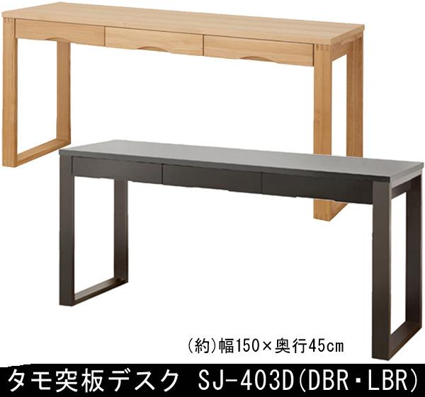 タモ突板デスク SJ-403D 幅150cm 奥行45cm DBR/LBR