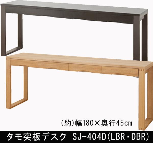 タモ突板デスク SJ-404D 幅180cm 奥行45cm DBR/LBR
