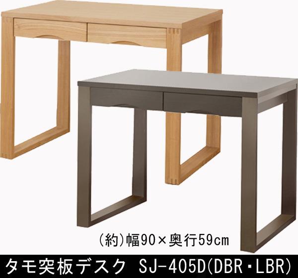 タモ突板デスク SJ-405D 幅90cm 奥行59cm DBR/LBR