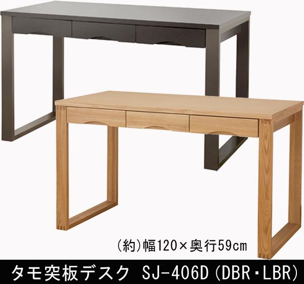 タモ突板デスク SJ-406D 幅120cm 奥行59cm DBR/LBR