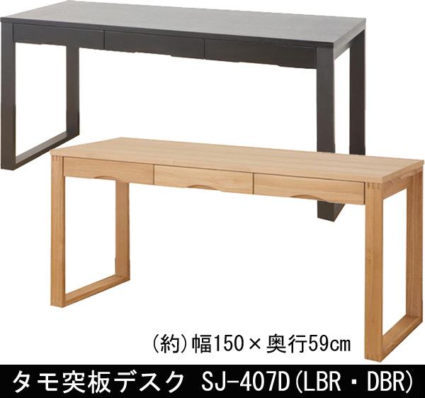 タモ突板デスク SJ-407D 幅150cm 奥行59cm DBR/LBR