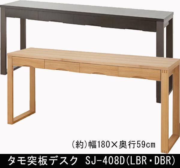 タモ突板デスク SJ-408D 幅180cm 奥行59cm DBR/LBR