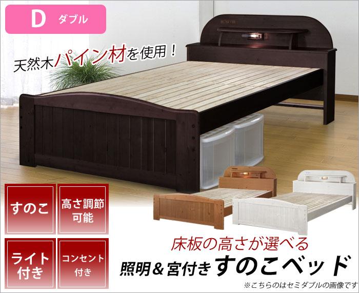 【床板の高さが選べる】照明&宮付き すのこベッド ダブル ZL-300D(DBR)