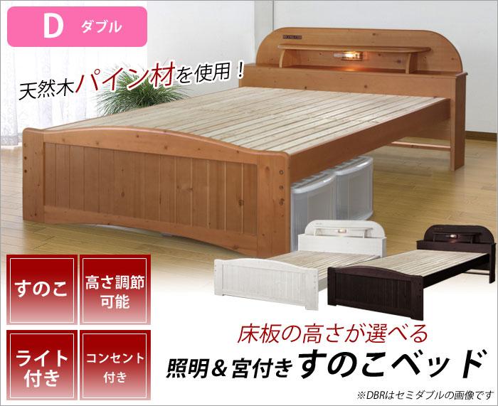 【床板の高さが選べる】照明&宮付き すのこベッド ダブル ZL-301D(LBR)