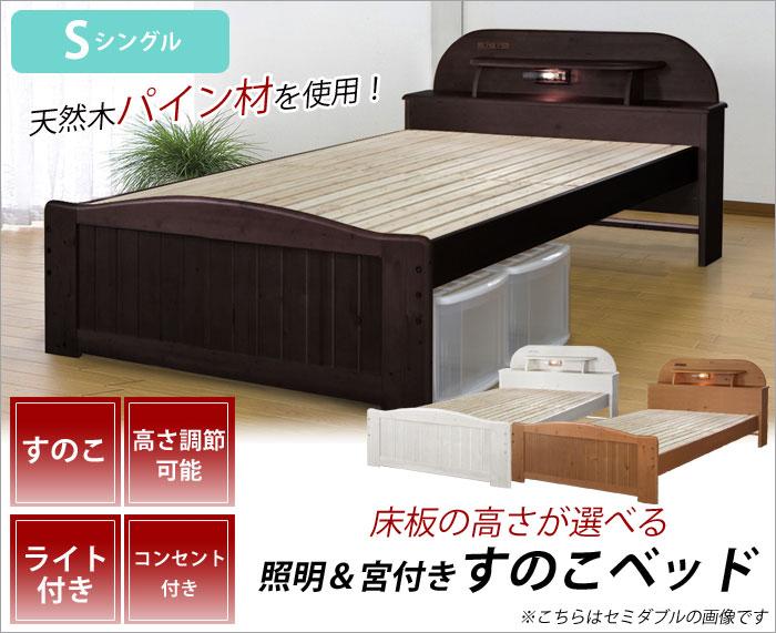 【床板の高さが選べる】照明&宮付き すのこベッド シングル ZL-301S(DBR)