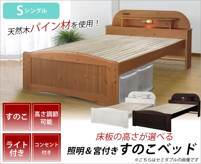 【床板の高さが選べる】照明&宮付き すのこベッド シングル ZL-301S(LBR)