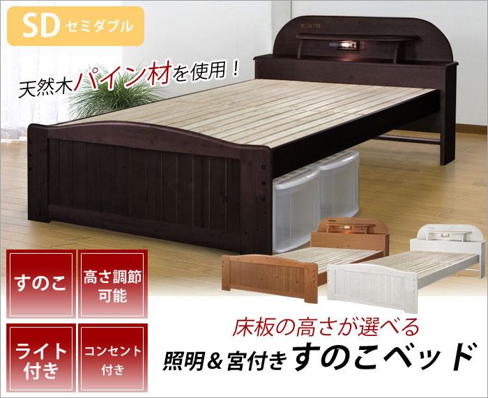 【床板の高さが選べる】照明&宮付き すのこベッド セミダブル ZL-301SD(DBR)