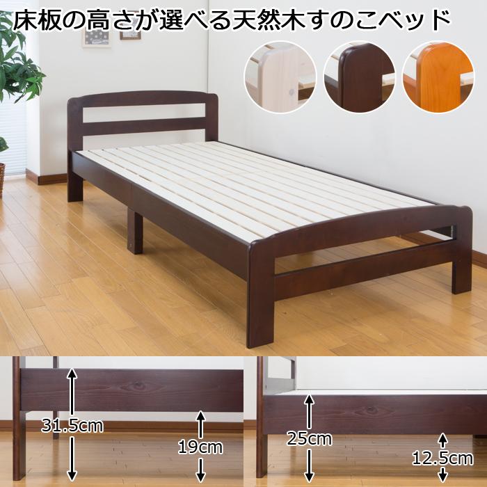床板の高さが選べる天然木すのこベッド ZLF-202S