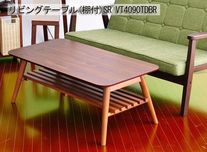 【大人気の定番アイテム】リビングテーブル(棚付) SR VT4090TDBR