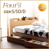 引出し付き収納ベッド フール マットレスなし セミダブル / Fours SD