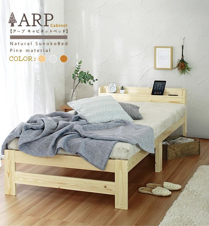 アープ  パイン材  棚付きベッド