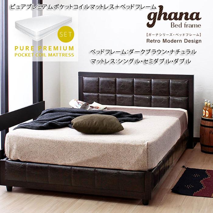 ghana ガーナベッドフレーム+ピュアプレミアムポケットコイルマットレスセット
