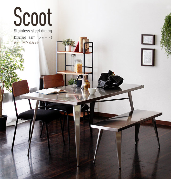 Scoot Stainless steel diningu DINING SET【スクート】ダイニング4点セット