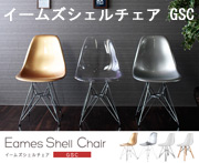 Eames Shell Chair イームズシェルチェア GSC