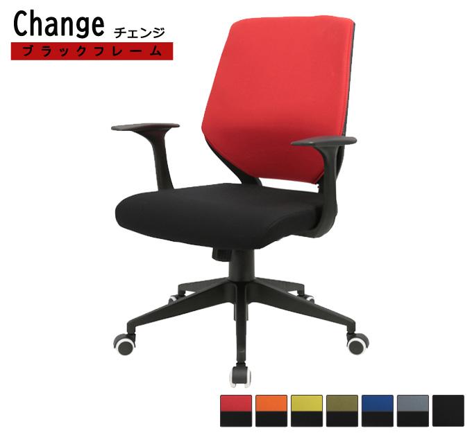 Change チェンジ デスクチェア ブラックフレーム 肘付きタイプ