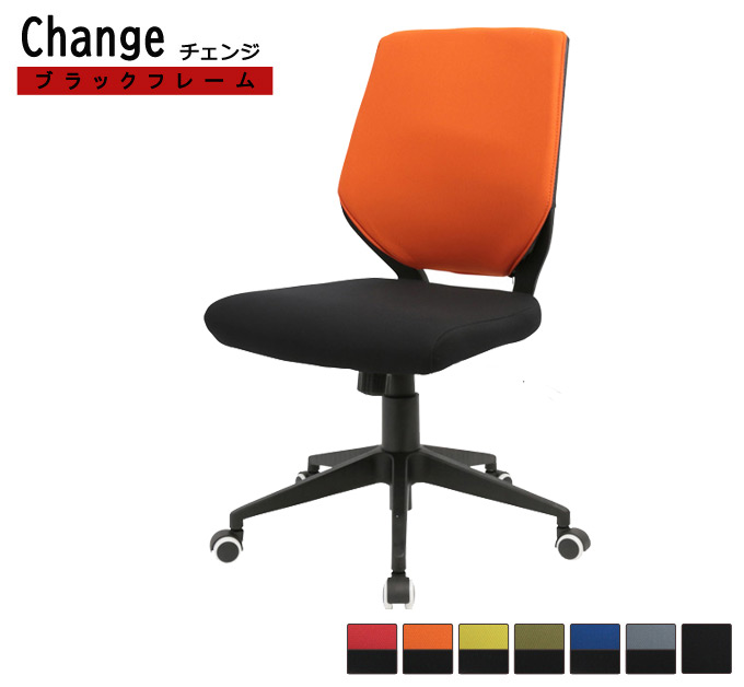 Change チェンジ デスクチェア ブラックフレーム 肘なしタイプ