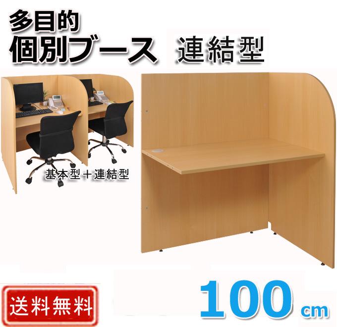 オフィスデスク 多目的 個別ブース 連結型 幅100cm