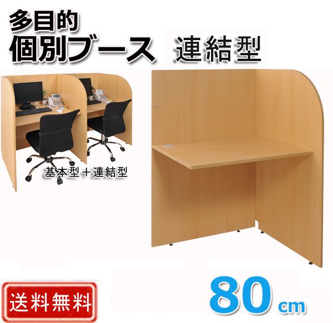 オフィスデスク 多目的 個別ブース 連結型 幅80cm