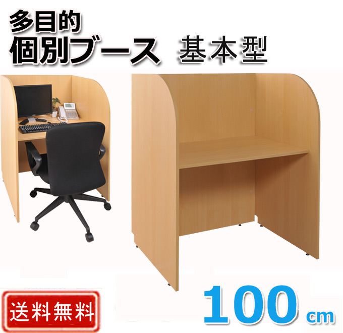 オフィスデスク 多目的 個別ブース 基本型 幅100cm