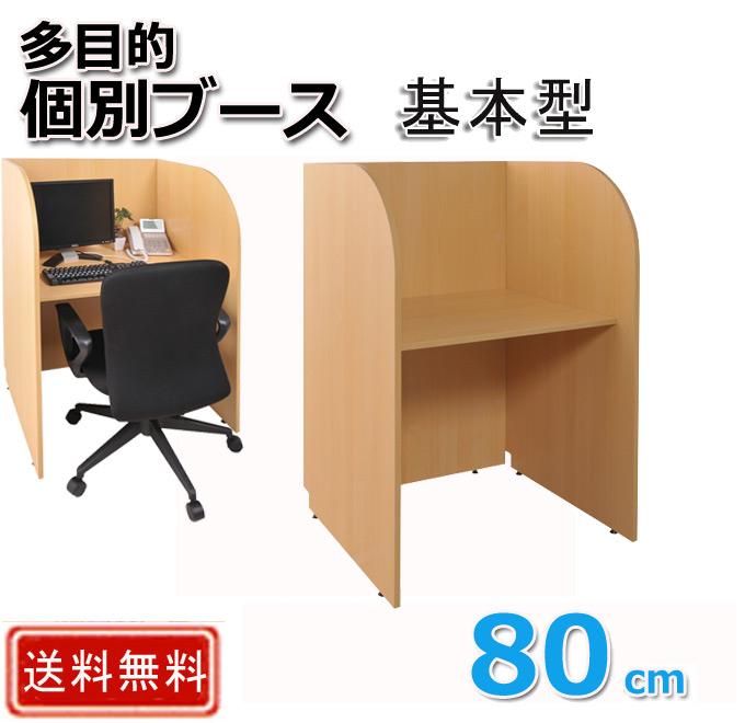 オフィスデスク 多目的 個別ブース 基本型 幅80cm