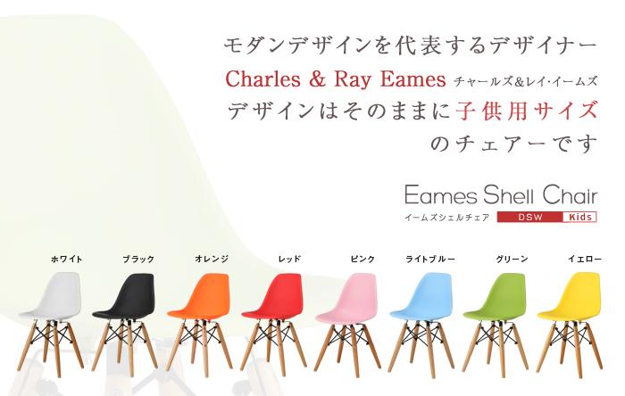 モダンデザインを代表するデザイナー。Charles & Ray Eames チャールズ&レイ・イームズ。デザインはそのままに子供用サイズのチェアです。Eames Shaell Chalr イームズシェルチェア DSW Kids。カラー:ホワイト、ブラック、オレンジ、レッド、ピンク、ライトブルー、グリーン、イエローの8色です。