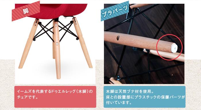 「脚」イームズを代表するドゥエルレッグ(木脚)のチェアです。「プラパーツ」木脚は天然ブナ材を使用。床との位置部にプラスチックの保護パーツが付いています。