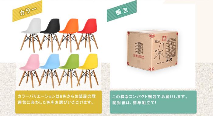「カラー」ホワイト、ブラック、オレンジ、レッド、ピンク、ライトブルー、グリーン、イエロー。カラーバリエーションは8色からお部屋の雰囲気に合わせた色をお選びいただけます。「梱包」この様なコンパクト梱包でお届けします。開封後は、簡単組立て!